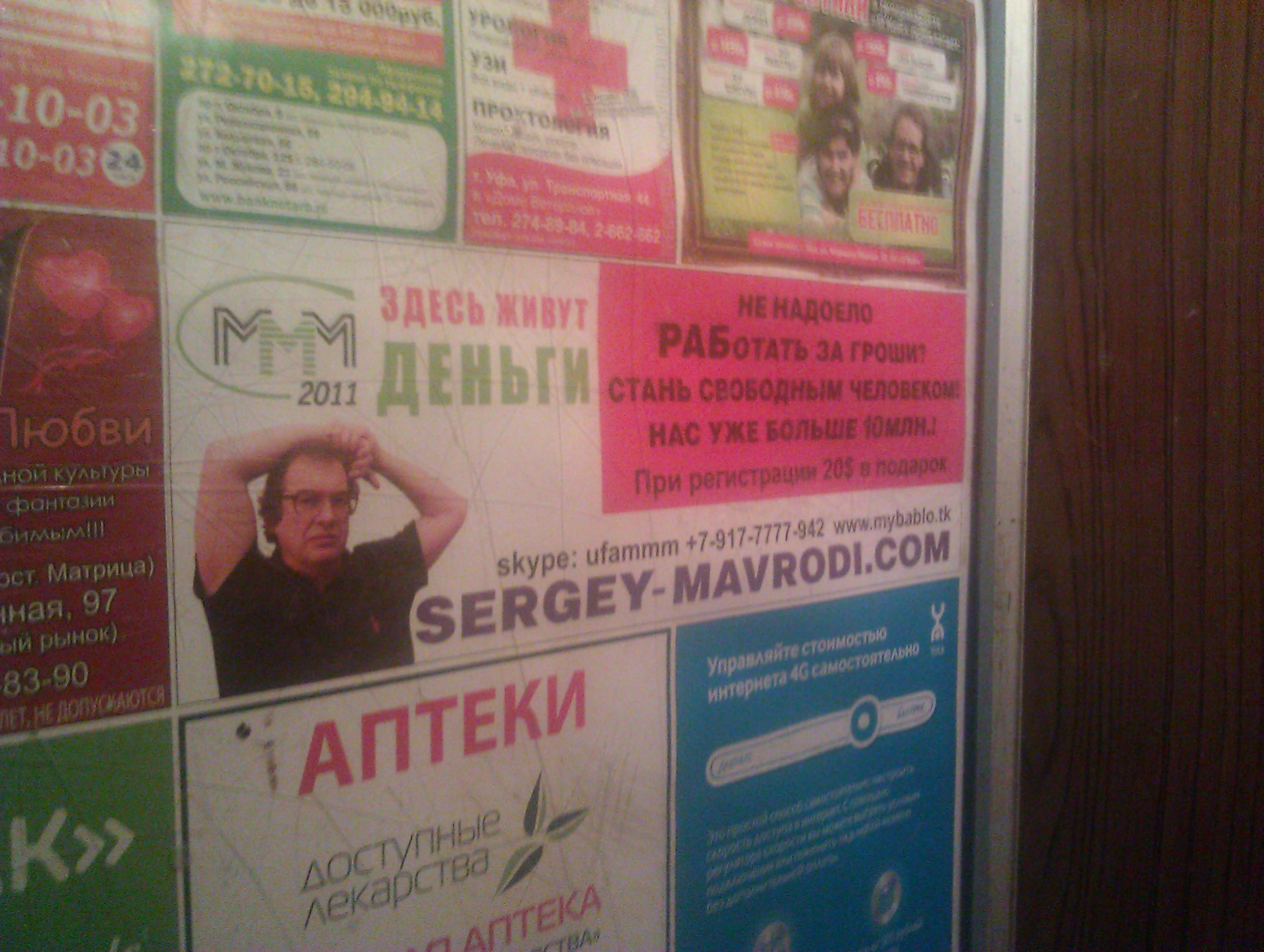 МММ в лифте офиса