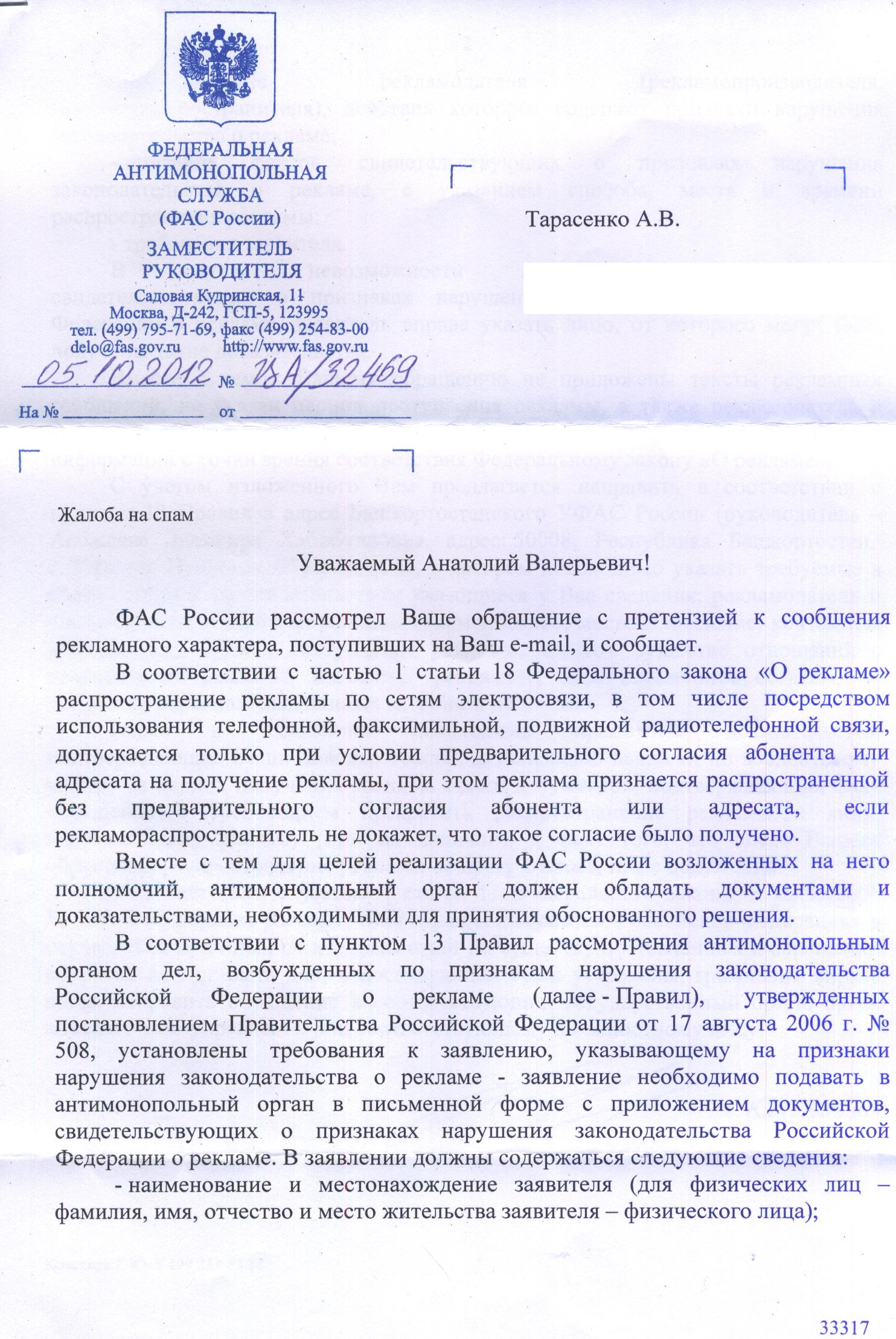 Ответ выживающему готовил целый глава администрации заводского района минска олег жогло