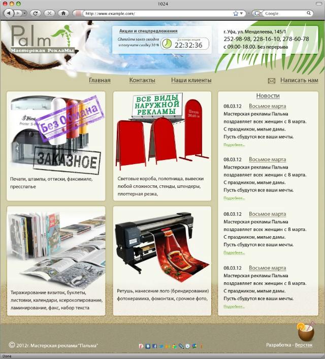 мастерская рекламы Пальма