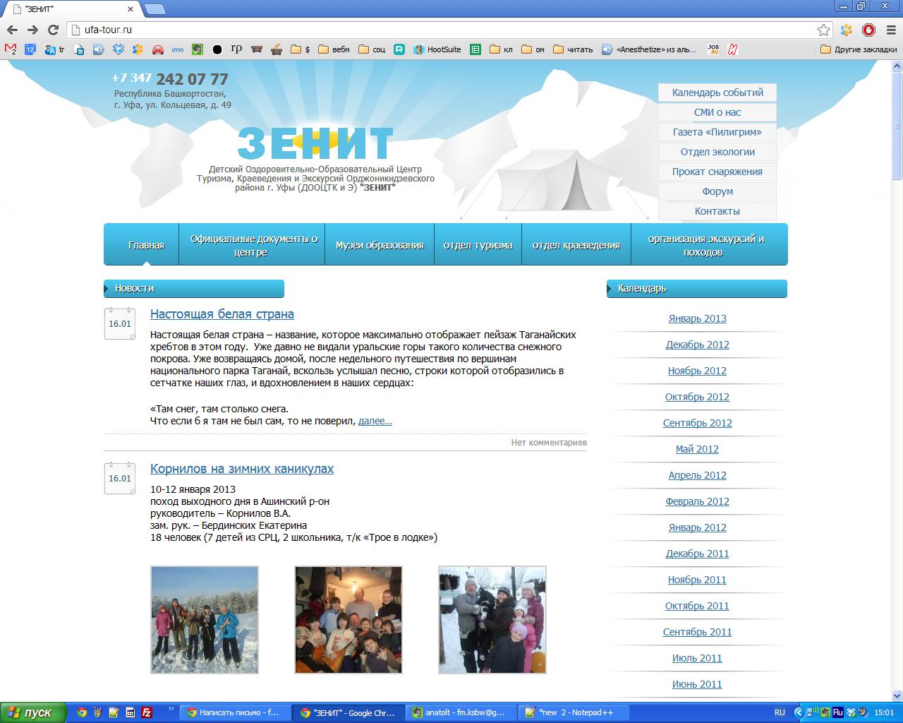 аудит сайта Зенит ufa-tour.ru