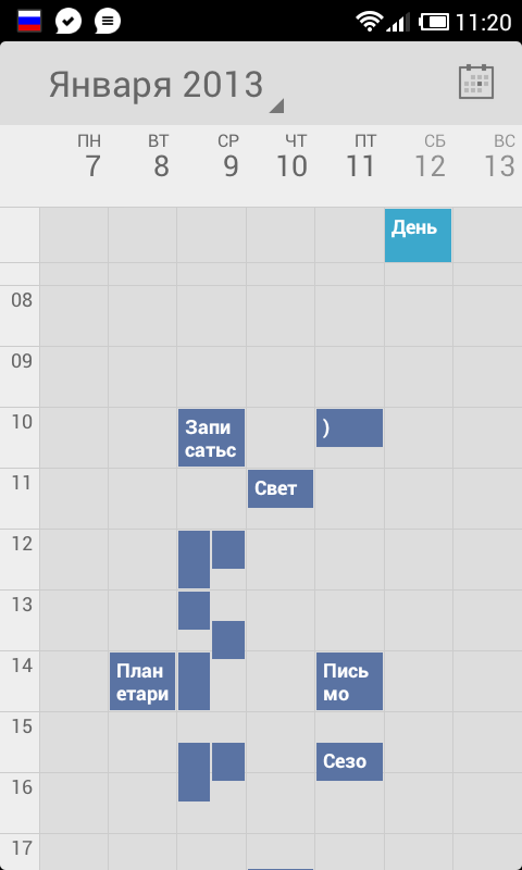 календарь miui 4