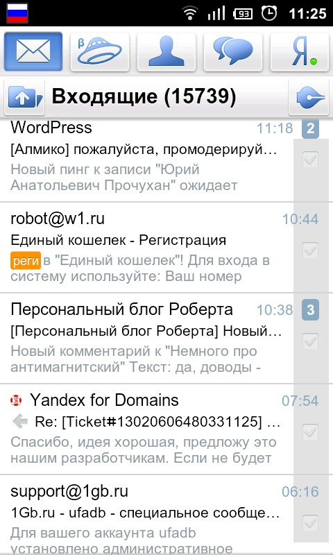 яндекс почта android
