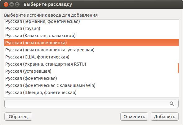 раскладки ubuntu 12.10