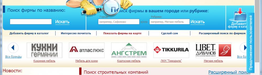Анализ stroitelstvo.org