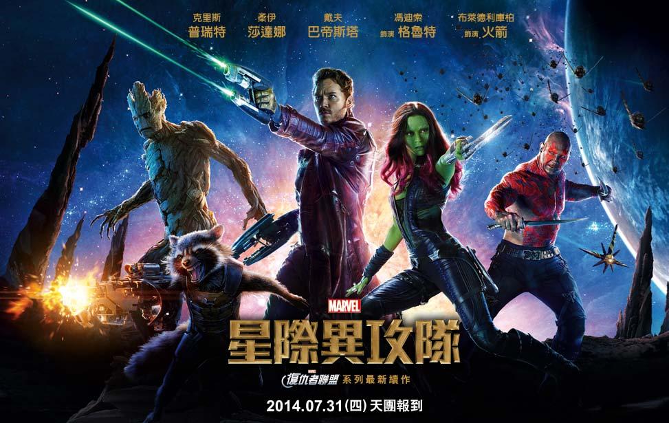 Стражи галактики, китайский постер