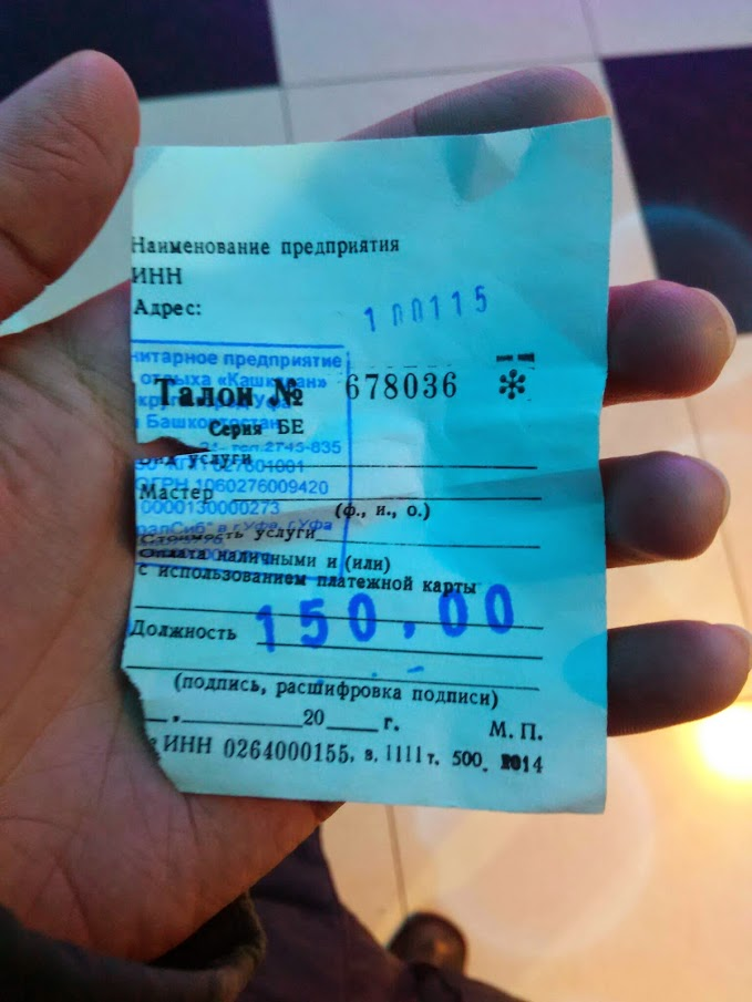 билет на каток 150 рублей 2015