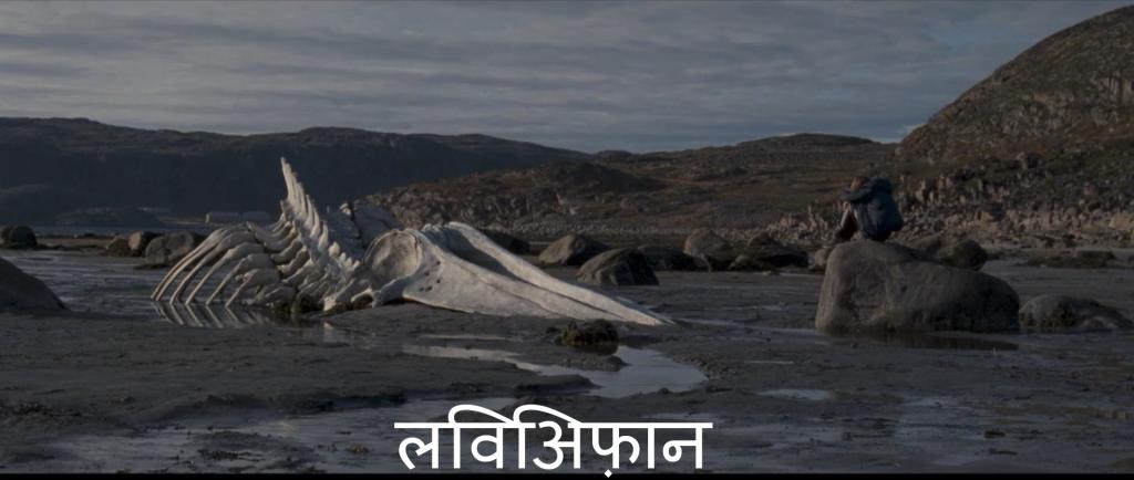 Индийский постер Левиафан