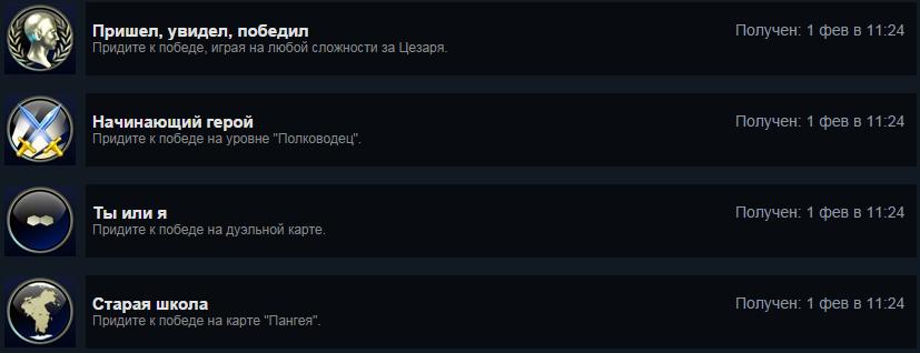Достижения Civilization 5 Steam