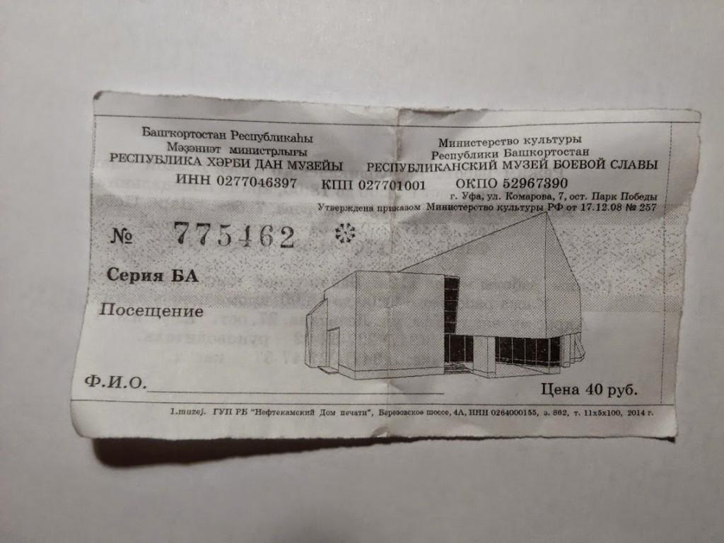 Билет Республиканский Музей Боевой Славы Уфа