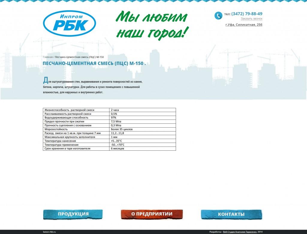 rbk3_пцс