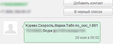 sms-spam-narko